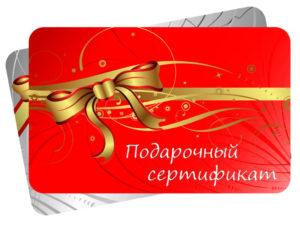 Сертификат на видеосъемку