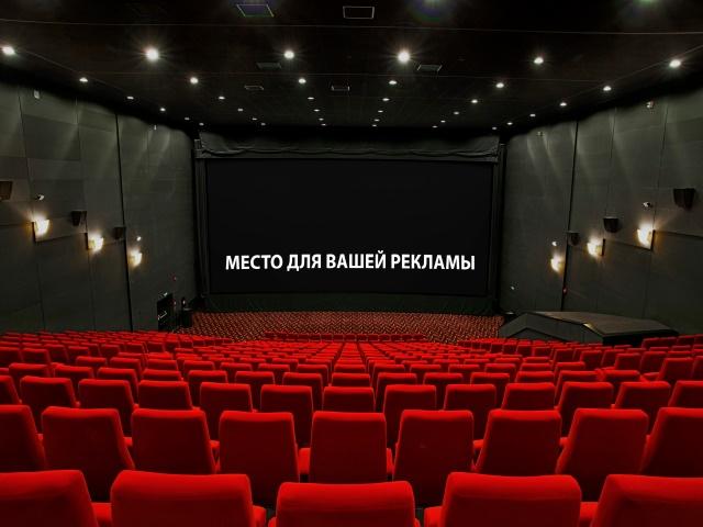 Рекламный фильм