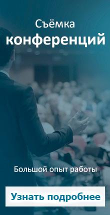 Съемка конференции