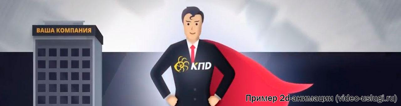 Видео анимационные ролики