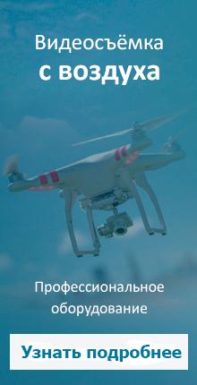 Видео-съемка с воздуха